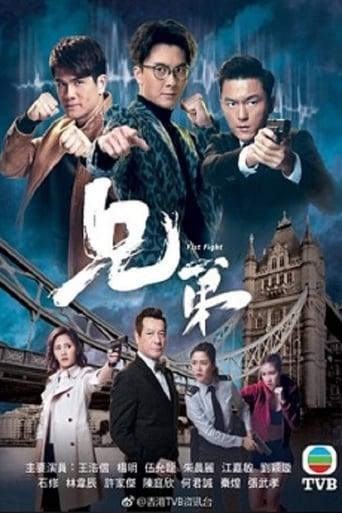 Fist Fight - 兄弟 (S01E10)