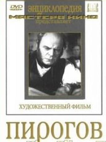 Poster of Pirogov