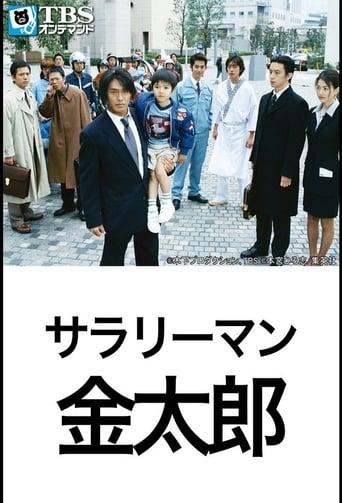 Poster of Salaryman Kintaro