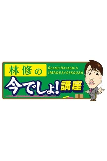 Osamu Hayashi's Imadesyo!Kouza