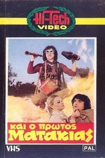 Poster of Και Ο Πρώτος Ματάκιας
