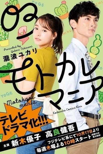 Poster of Ex-Enthusiasts: MotoKare Mania