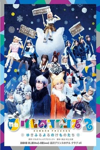 Poster of Kemono Friends  2 ~yuki furu yoru nokemono-tachi~
