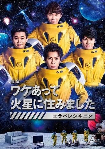 Poster of ワケあって火星に住みました〜エラバレシ4ニン〜