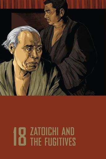 Poster of 座頭市果し状