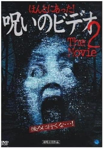 Poster of ほんとにあった!呪いのビデオ THE MOVIE 2