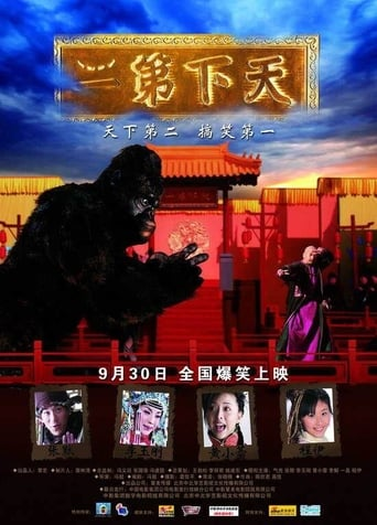 Poster of 天下第二
