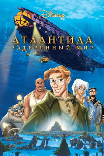Poster of Атлантида: Затерянный мир