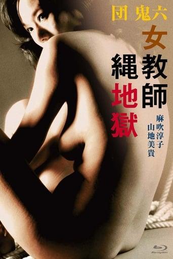 Poster of Female Teacher in Rope Hell