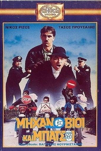Poster of Μηχανόβιοι και μπάτσοι