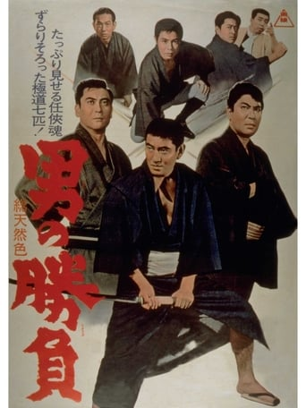 Poster of Showdown of Men