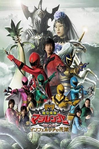 Poster of Mahou Sentai Magiranger