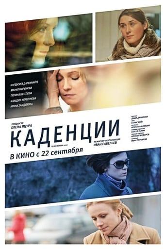 Poster of Cadences