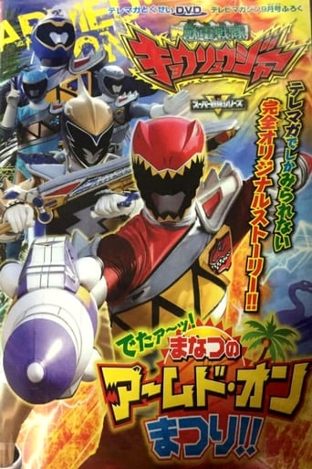 Poster of Zyuden Sentai Kyoryuger: It's Here! Armed On Midsummer Festival!!