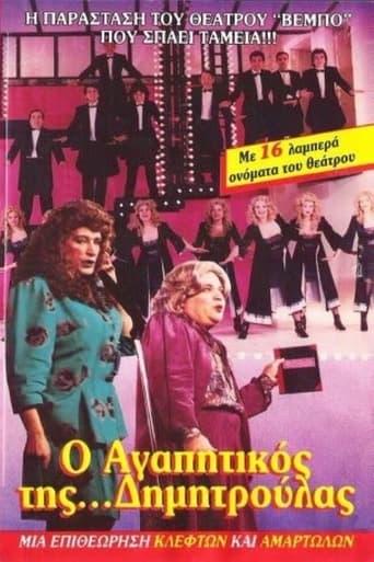 Poster of O agapitikos tis Dimitroulas