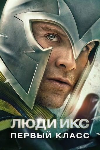 Poster of Люди Икс: Первый класс