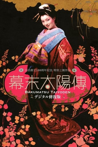 Poster of 幕末太陽傳