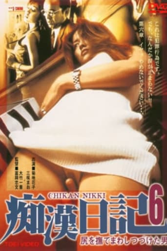 Poster of Molester Diary 6 - A man who keeps stroking asses