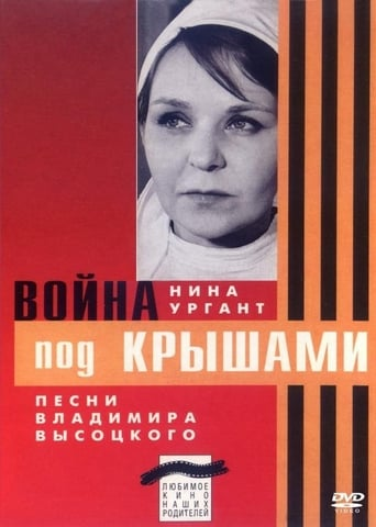 Poster of Война под крышами