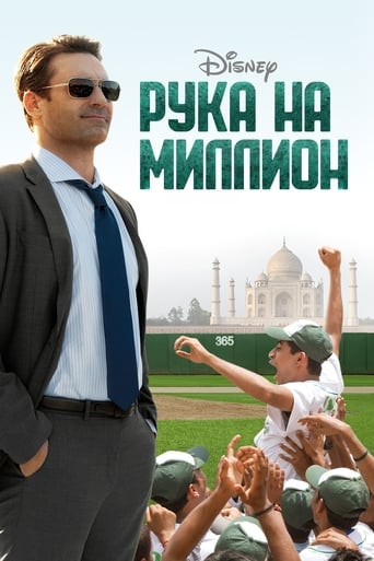 Poster of Рука на миллион