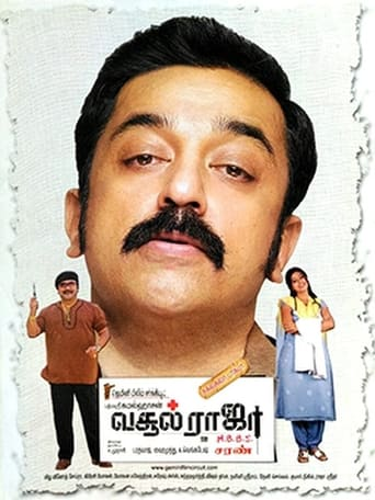 Poster of Vasool Raja MBBS