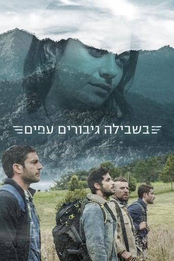 Poster of בשבילה גיבורים עפים