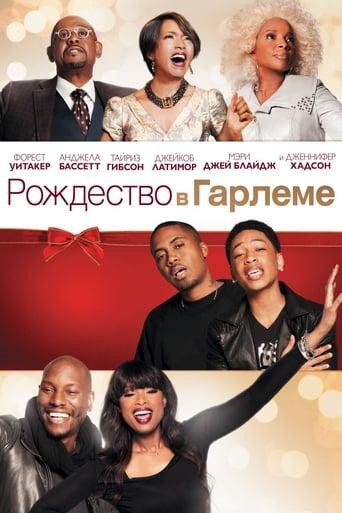 Poster of Чёрное Рождество