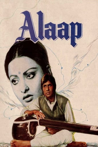 Poster of आलाप
