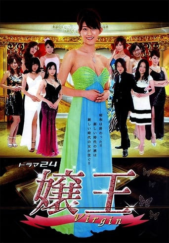 Poster of Jyouou