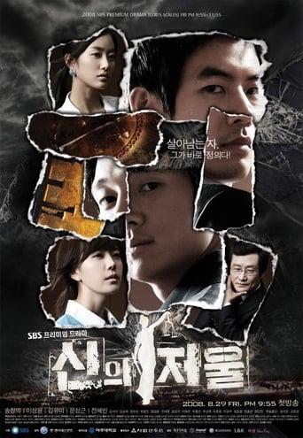 Poster of 신의 저울