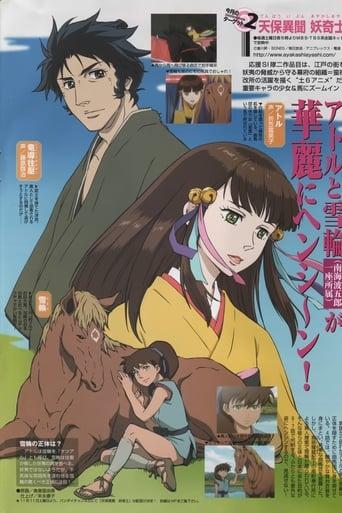 Poster of Ghost Slayers Ayashi