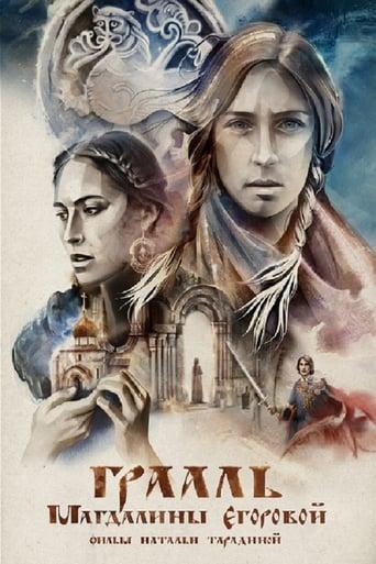 Poster of Грааль Магдалины Егоровой