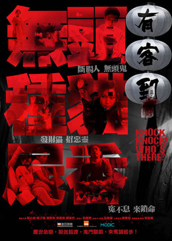 Poster of Knock Knock Who's There