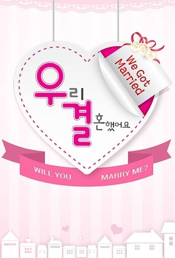 Poster of We Got Married