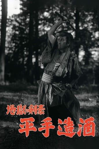 Poster of Jigoku no Kengō Hirate Miki