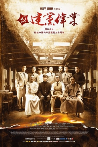 Poster of Beginning of the Great Revival