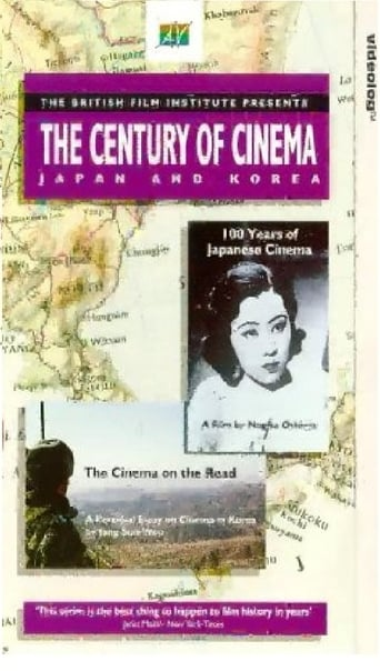 Poster of The Cinema on the Road