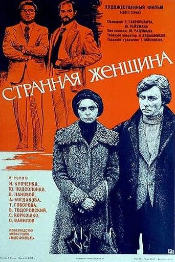 Poster of A Strange Woman