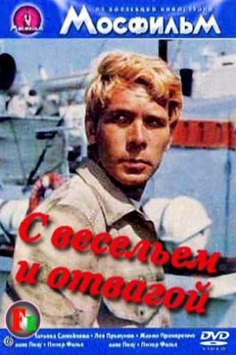 Poster of С весельем и отвагой