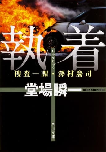 Poster of Douba Shunichi Suspense Shuuchaku Sousa Ikka Sawamura Keiji 2