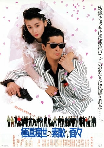 Poster of Those Swell Yakuza
