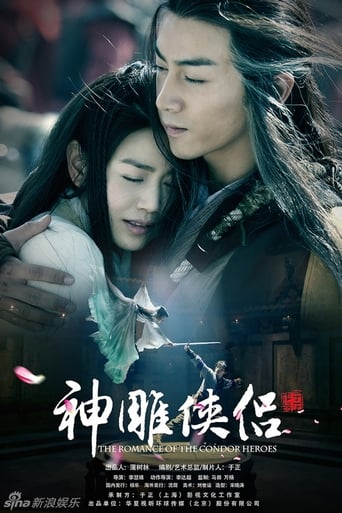 Poster of The Romance of the Condor Heroes