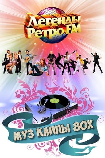 Poster of МУЗ КЛИПЫ 80х