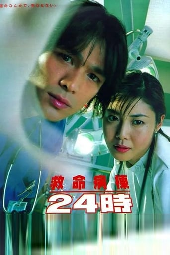 Poster of Emergency Room 24 Hours