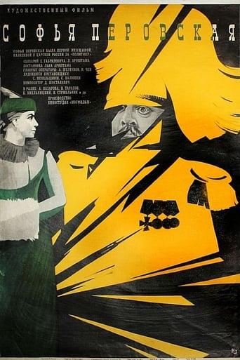 Poster of Sofiya Perovskaya