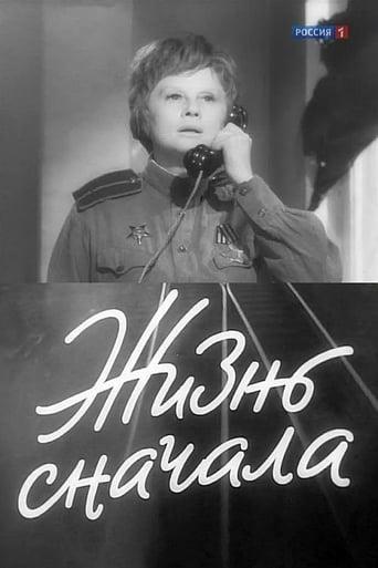 Poster of Жизнь сначала