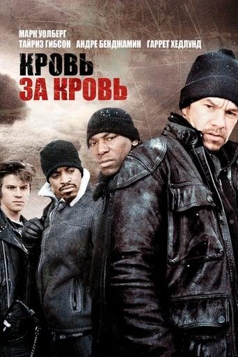 Poster of Кровь за кровь