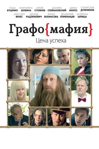 Poster of Graphomafia