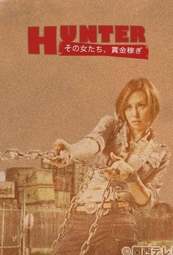 Poster of HUNTER - Women After Reward Money