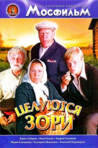 Poster of Целуются зори